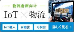 IoT×物流|物流倉庫向けコンサルでデジタル化、IT化、自動化を支援
