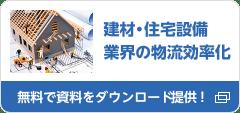 建材・住宅設備業界の物流効率化