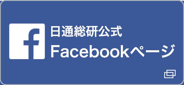 日通総合研究所 フェイスブックページ