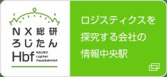 ロジスティクスを探究する会社の情報中央駅|日通総研ろじたんHbf