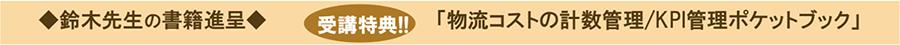 麻野進先生の書籍 「課長の仕事術」 進呈